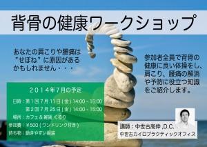 NCO_Workshop02_kurur_july2014-01